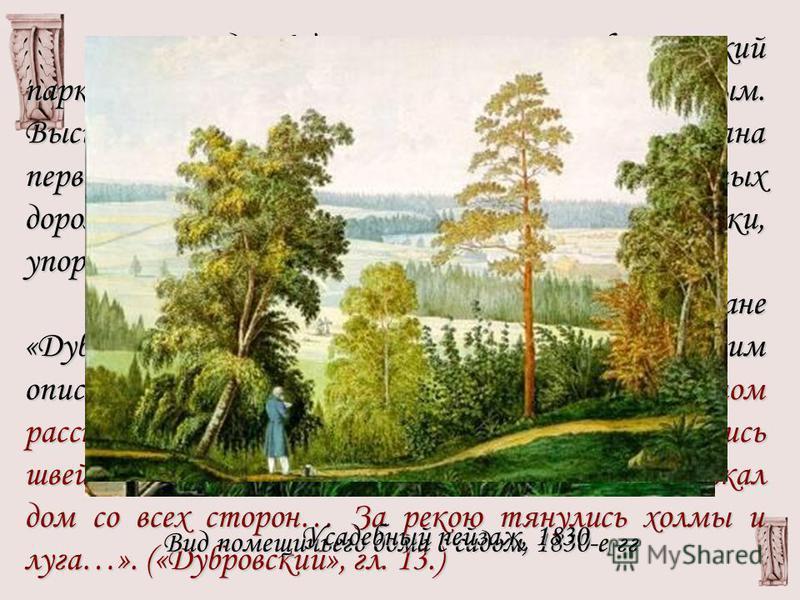 В 70-е годы XVIII века регулярный французский парк в России сменился английским, пейзажным. Высшей эстетической ценностью была признана первозданная красота природы. Вместо прямых дорожек появились извилистые тропинки, упорядоченную посадку деревьев