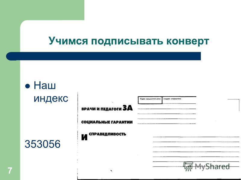 7 Учимся подписывать конверт Наш индекс 353056