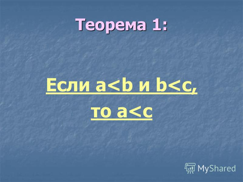 Теорема 1: Если a<b и b<c, то a<c