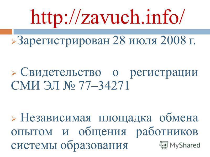 Зарегистрирован 28 июля 2008 г. Свидетельство о регистрации СМИ ЭЛ 77–34271 Независимая площадка обмена опытом и общения работников системы образования