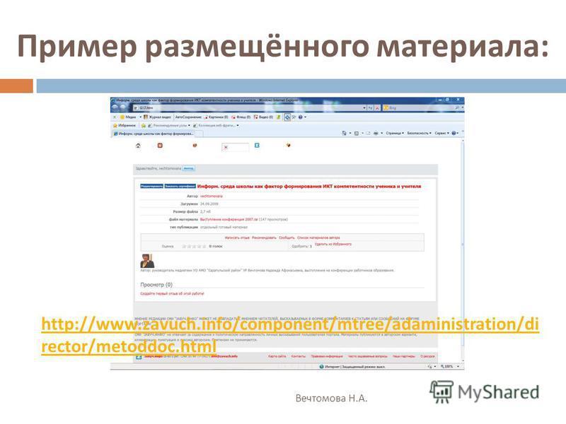 Пример размещённого материала : Вечтомова Н. А. http://www.zavuch.info/component/mtree/adaministration/di rector/metoddoc.html