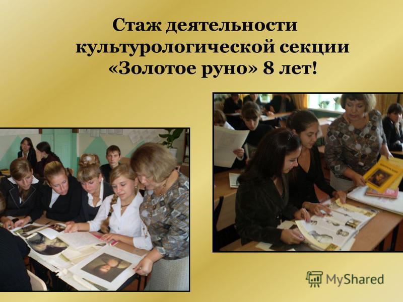 Стаж деятельности культурологической секции «Золотое руно» 8 лет!