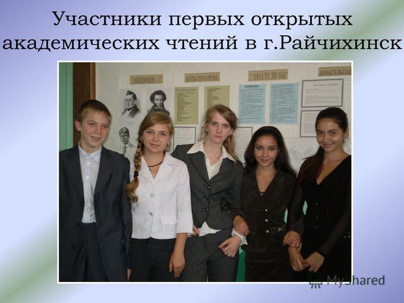 Участники первых открытых академических чтений в г.Райчихинск