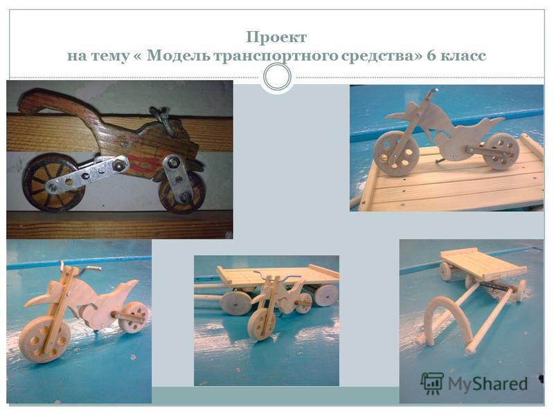 Проект на тему « Модель транспортного средства» 6 класс