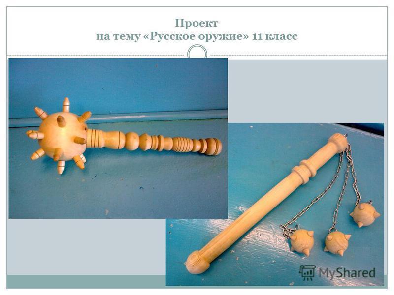 Проект на тему «Русское оружие» 11 класс