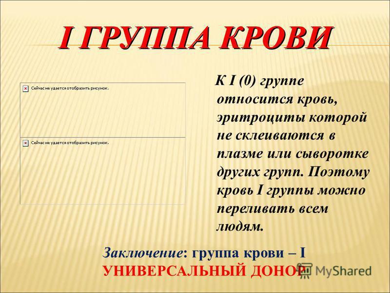 Определяют группы крови по особым стандартным сывороткам, получаемым заранее из крови людей, у которых уже установлена группа крови. Распределение групп крови системы АВО в России: группа О(I) – 35 %; группа А(II) – 35-40 %; группа В(III) – 15-20 %;