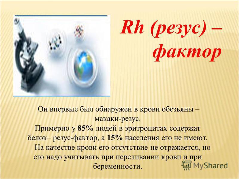 ГРУППЫ КРОВИ КОТОРЫЕ ВСТРЕЧАЮТСЯ У РАЗНЫХ НАЦИОНАЛЬНОСТЕЙ: Националь- ность Частота встречаемости в % 0(I)A(II)B(III)AB(IV) Русские 3338218 Литовцы 4034206 Грузины 5529106 Калмыки 26224111 Немцы 33–4440–488–173–7 Англичане 45–5330–438–122–4 Американс