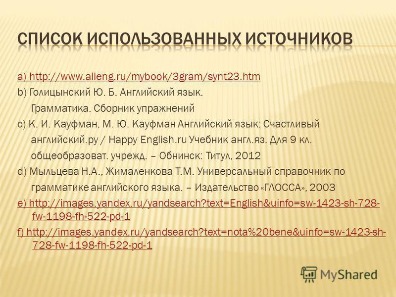 a) http://www.alleng.ru/mybook/3gram/synt23. htm b) Голицынский Ю. Б. Английский язык. Грамматика. Сборник упражнений c) К. И. Кауфман, М. Ю. Кауфман Английский язык: Счастливый английский.ру / Happy English.ru Учебник англ.яз. Для 9 кл. общеобразова