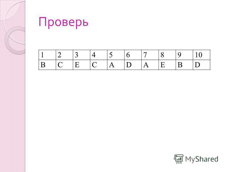 Проверь 12345678910 ВСЕСАDАЕВD