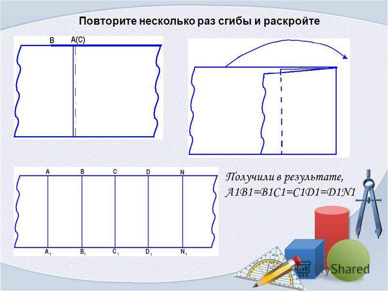 Повторите несколько раз сгибы и раскройте Получили в результате, А1В1=В1С1=С1Д1=Д1N1