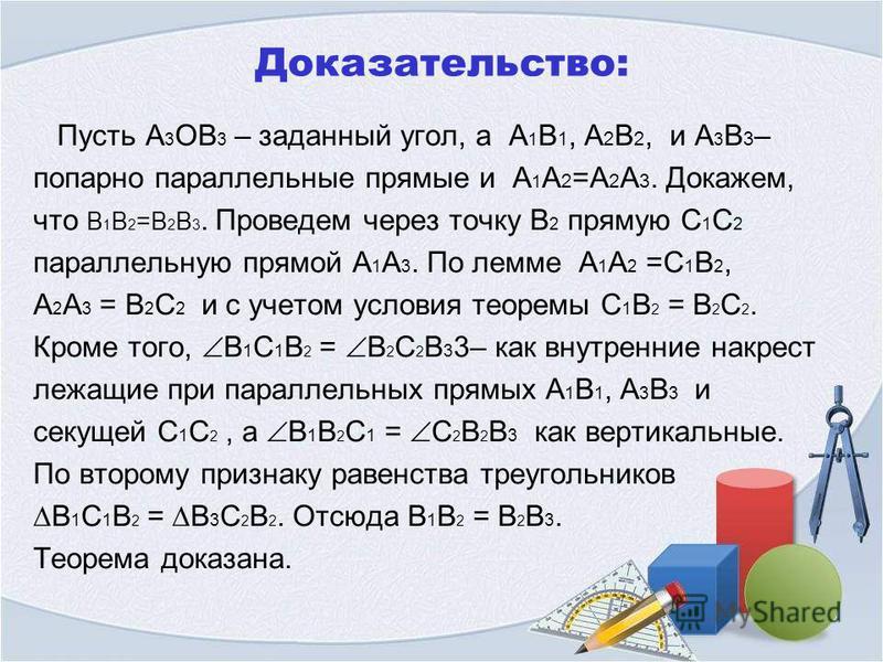 Доказательство: Пусть А 3 ОВ 3 – заданный угол, а А 1 В 1, А 2 В 2, и А 3 В 3 – попарно параллельные прямые и А 1 А 2 =А 2 А 3. Докажем, что В 1 В 2 =В 2 В 3. Проведем через точку В 2 прямую С 1 С 2 параллельную прямой А 1 А 3. По лемме А 1 А 2 =С 1