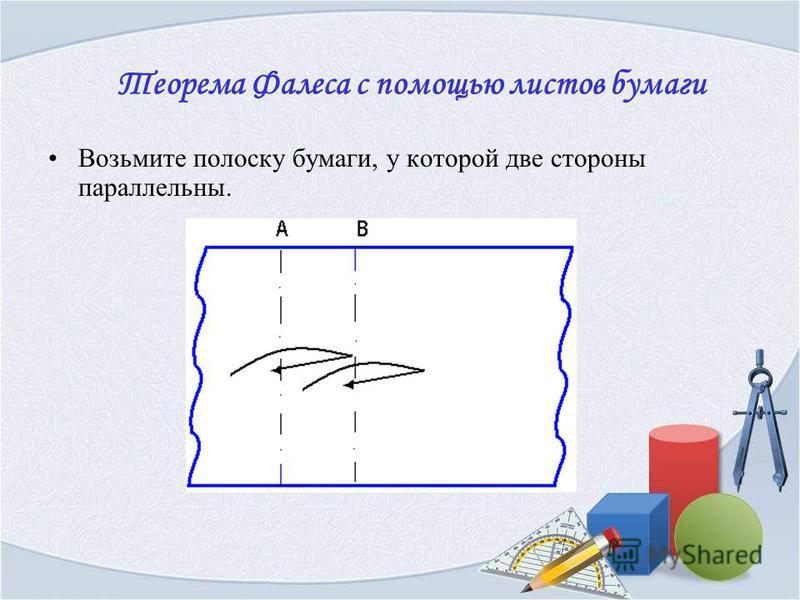 Теорема Фалеса с помощью листов бумаги Возьмите полоску бумаги, у которой две стороны параллельны.