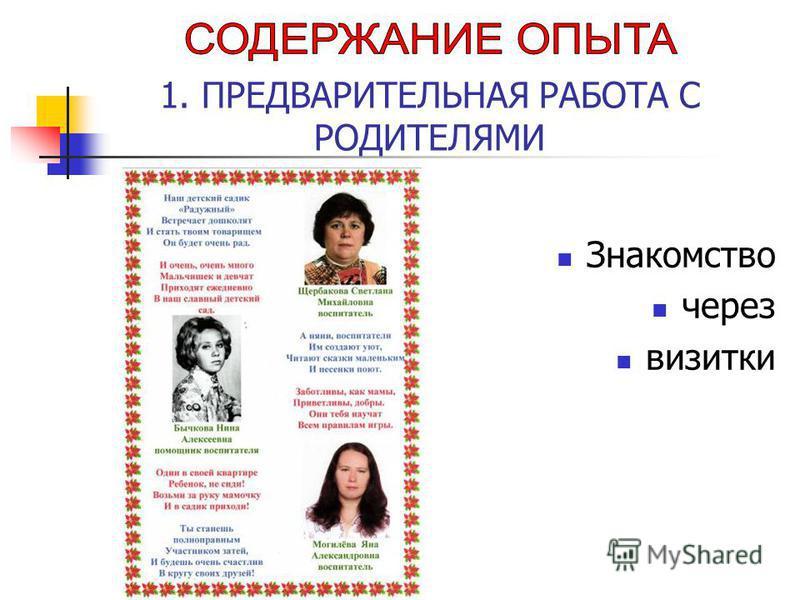 1. ПРЕДВАРИТЕЛЬНАЯ РАБОТА С РОДИТЕЛЯМИ Знакомство через визитки