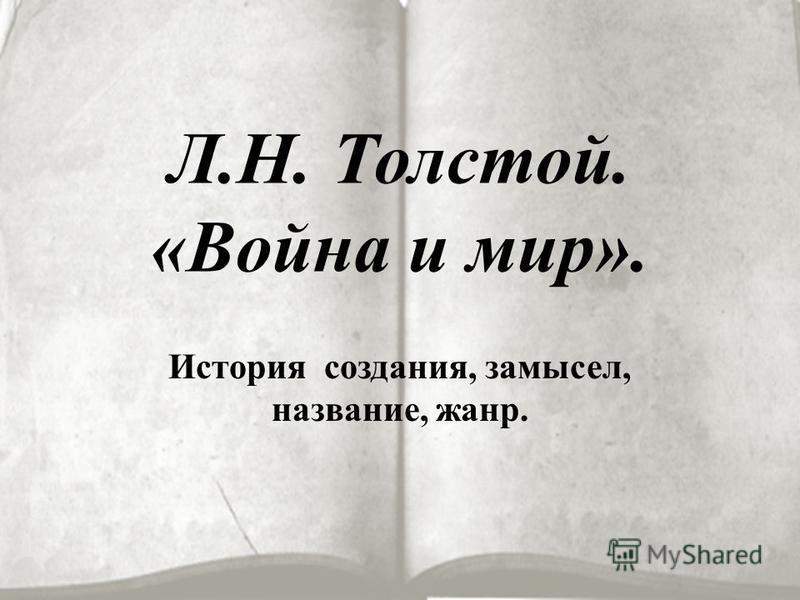 Л.Н. Толстой. «Война и мир». История создания, замысел, название, жанр.