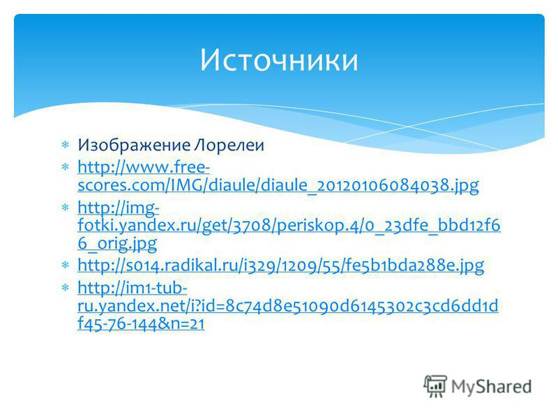 Изображение Лорелеи http://www.free- scores.com/IMG/diaule/diaule_20120106084038. jpg http://www.free- scores.com/IMG/diaule/diaule_20120106084038. jpg http://img- fotki.yandex.ru/get/3708/periskop.4/0_23dfe_bbd12f6 6_orig.jpg http://img- fotki.yande