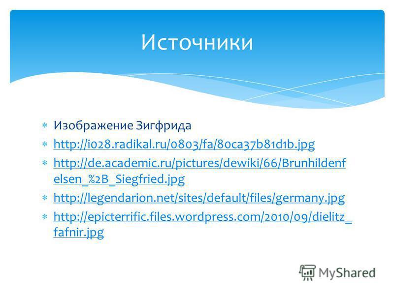 Изображение Зигфрида http://i028.radikal.ru/0803/fa/80ca37b81d1b.jpg http://de.academic.ru/pictures/dewiki/66/Brunhildenf elsen_%2B_Siegfried.jpg http://de.academic.ru/pictures/dewiki/66/Brunhildenf elsen_%2B_Siegfried.jpg http://legendarion.net/site
