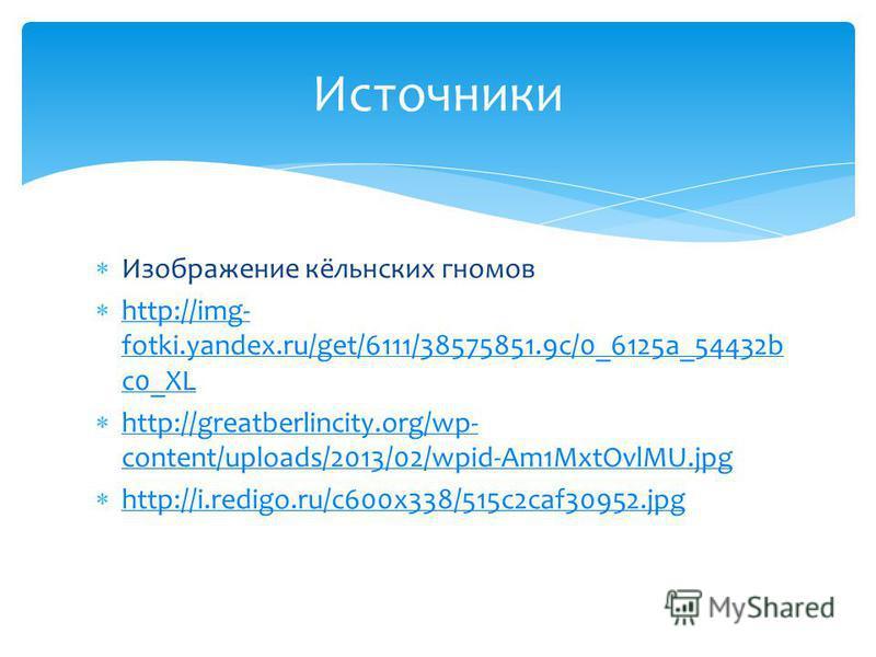 Изображение кёльнских гномов http://img- fotki.yandex.ru/get/6111/38575851.9c/0_6125a_54432b c0_XL http://img- fotki.yandex.ru/get/6111/38575851.9c/0_6125a_54432b c0_XL http://greatberlincity.org/wp- content/uploads/2013/02/wpid-Am1MxtOvlMU.jpg http: