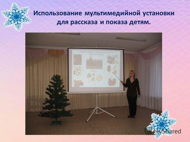 Использование мультимедийной установки для рассказа и показа детям.