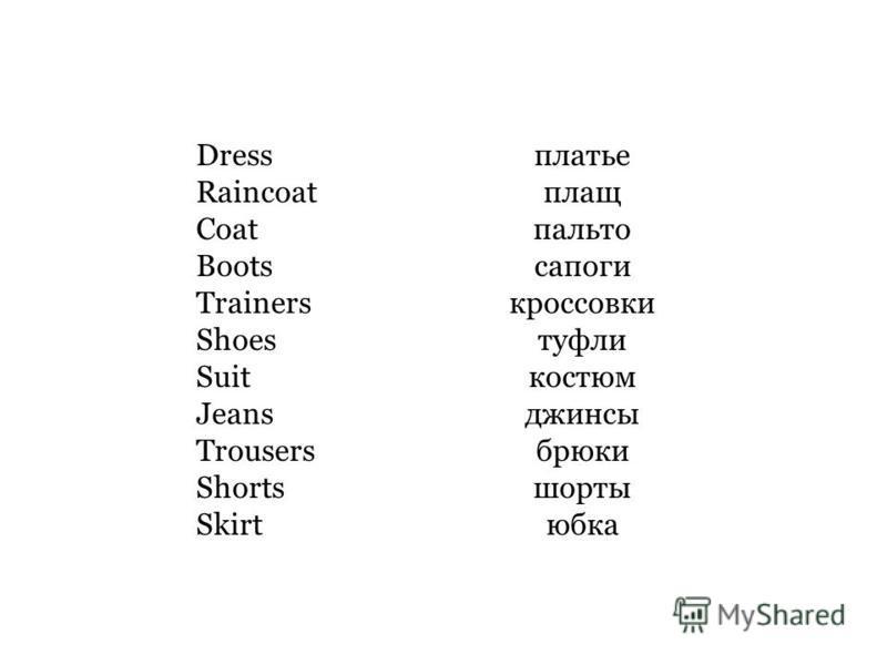 Dress Raincoat Coat Boots Trainers Shoes Suit Jeans Trousers Shorts Skirt платье плащ пальто сапоги кроссовки туфли костюм джинсы брюки шорты юбка