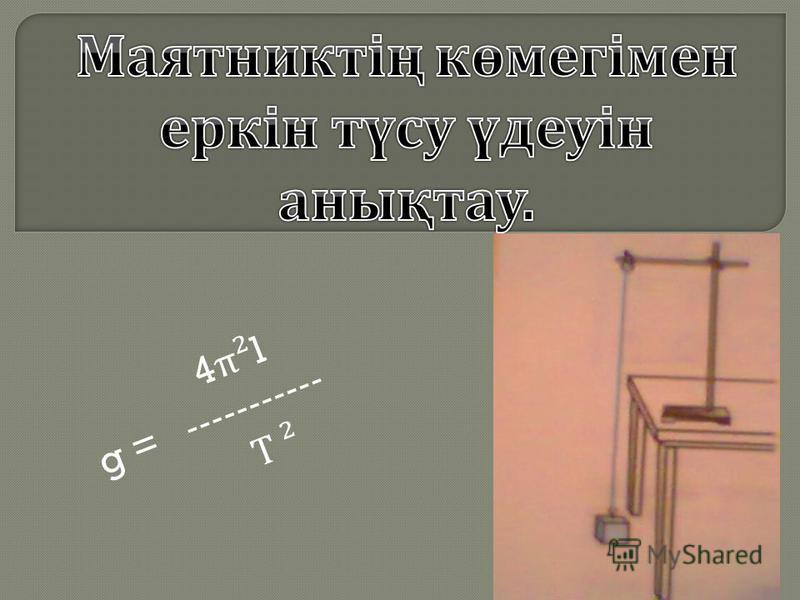 4 π ²l g = ----------- Т ²