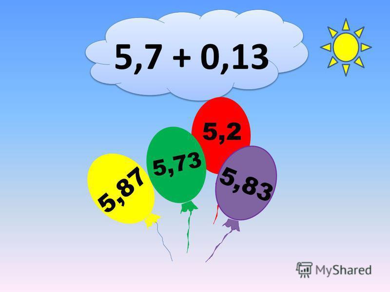 5,7 + 0,13 5,2 5,87 5,73 5,83