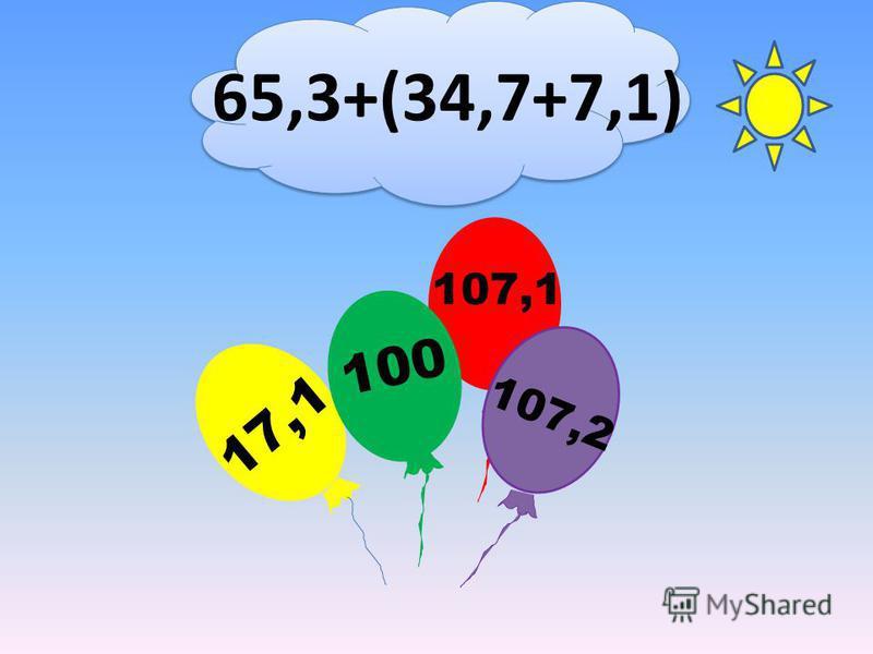 65,3+(34,7+7,1) 107,1 17,1 100 107,2