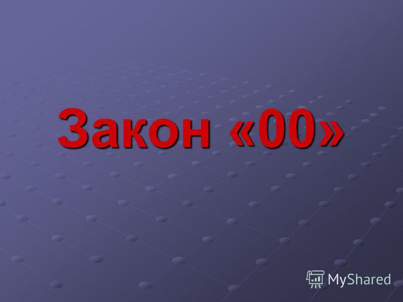 Закон «00»