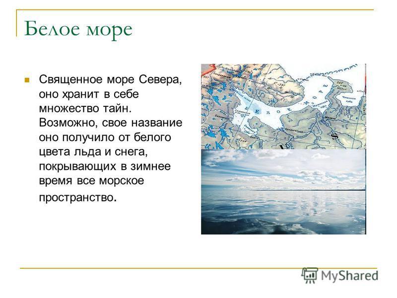 Белое море Священное море Севера, оно хранит в себе множество тайн. Возможно, свое название оно получило от белого цвета льда и снега, покрывающих в зимнее время все морское пространство.