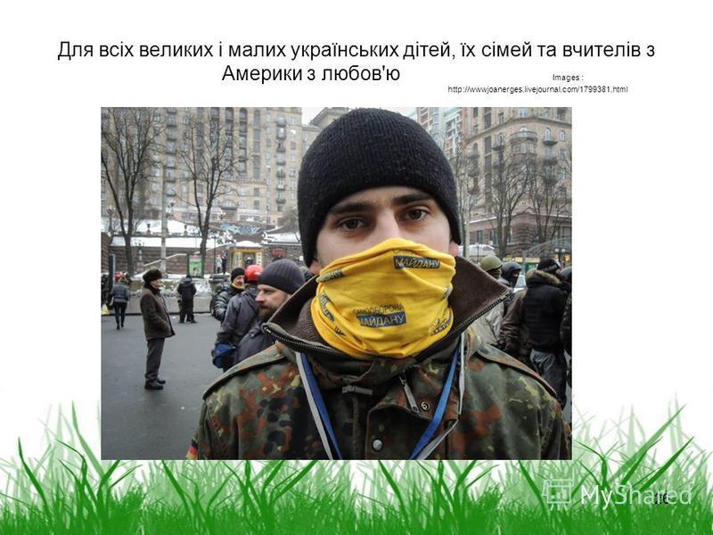 Для вcіх великих і малих українських дітей, їх сімей та вчителiв з Америки з любов'ю Images : http://wwwjoanerges.livejournal.com/1799381.html 26