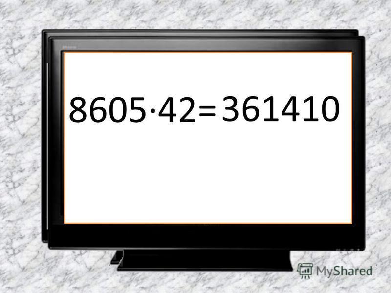 2311 х 23 = 53153
