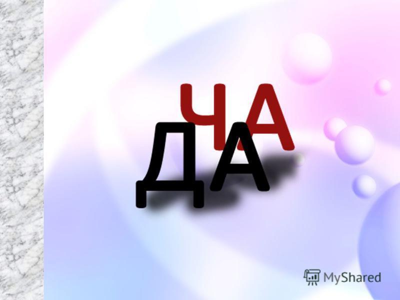 Ребусы ПИ100ЛЕТ 100ЛБ КО100ЧКА 100ЛИЦА 40А