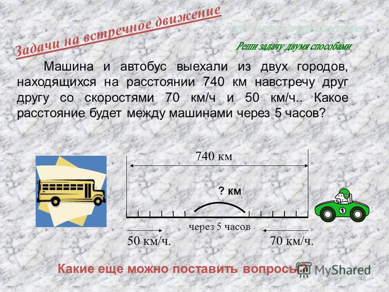 47 Попробуй решить задачу разными способами. Из двух пунктов навстречу друг другу одновременно выехали два автобуса. Скорость одного автобуса 45 км /ч., а скорость другого автобуса 72 км /ч.. Первый автобус до встречи проехал 135 км. Найдите расстоян