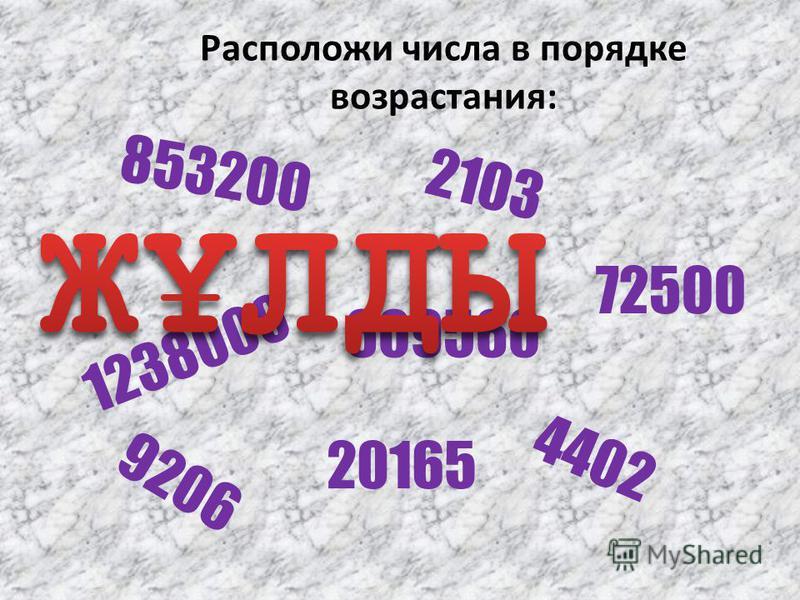 Сравни числа: 5045 … 5054 4700 … 70400 2020 … 2220 82300 … 8020 3800 … 2080 94200 … 4900