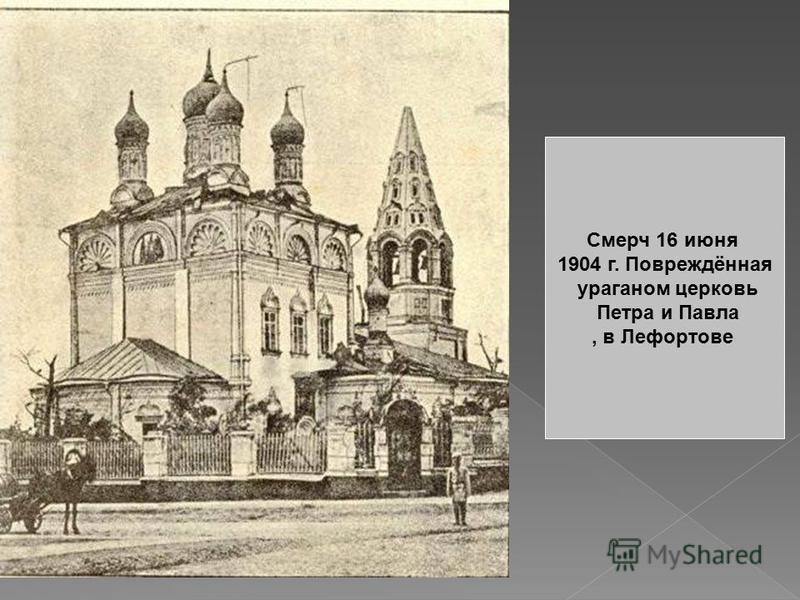 Смерч 16 июня 1904 г. Повреждённая ураганом церковь Петра и Павла, в Лефортове