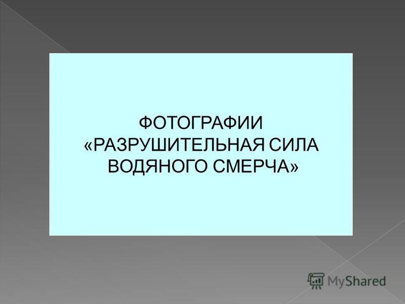 ФОТОГРАФИИ «РАЗРУШИТЕЛЬНАЯ СИЛА ВОДЯНОГО СМЕРЧА»