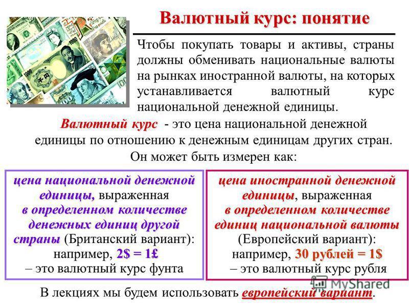 Валютный курс Валютный курс - это цена национальной денежной единицы по отношению к денежным единицам других стран. Он может быть измерен как: Валютный курс: понятие цена национальной денежной единицы, цена национальной денежной единицы, выраженная в
