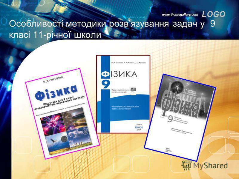 LOGO www.themegallery.com Особливості методики розвязування задач у 9 класі 11-річної школи