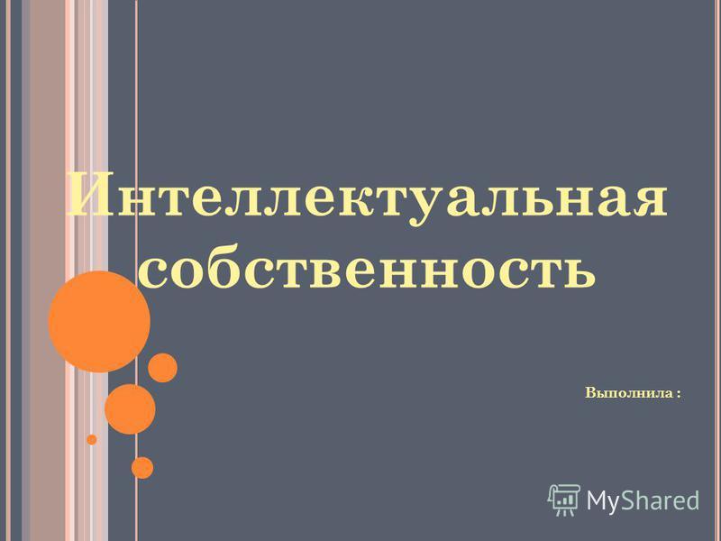 Интеллектуальная собственность Выполнила :