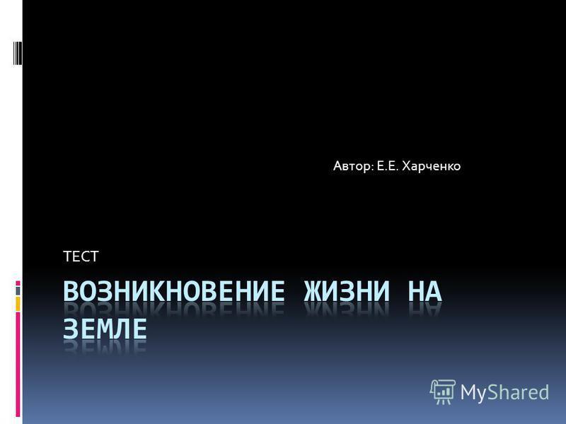 ТЕСТ Автор: Е.Е. Харченко