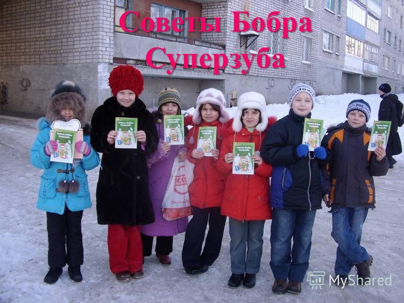 Советы Бобра Суперзуба