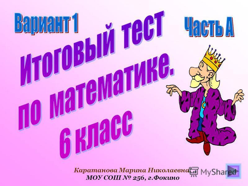 Каратанова Марина Николаевна, МОУ СОШ 256, г.Фокино