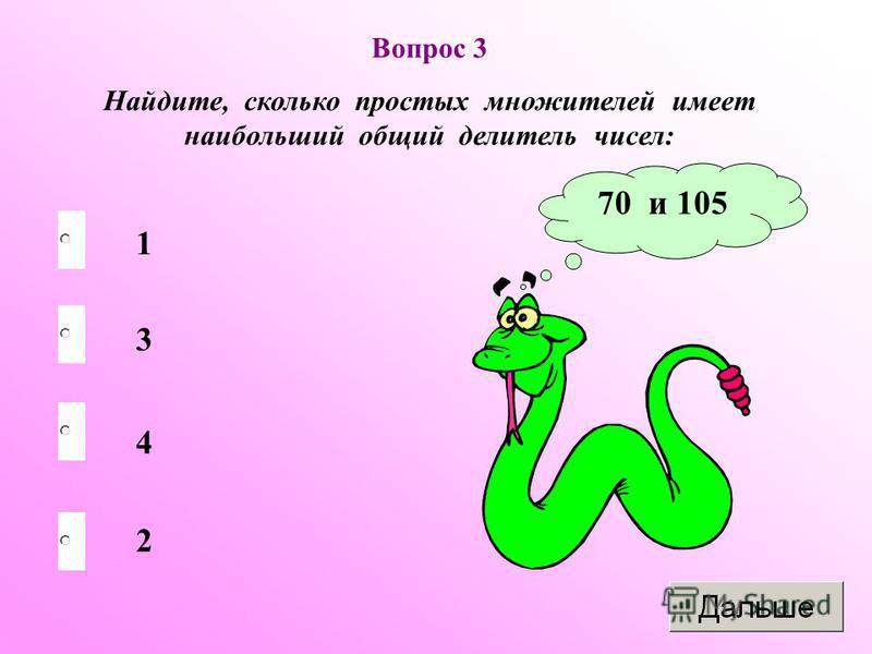 Вопрос 3 Найдите, сколько простых множителей имеет наибольший общий делитель чисел: 70 и 105 2 3 4 1
