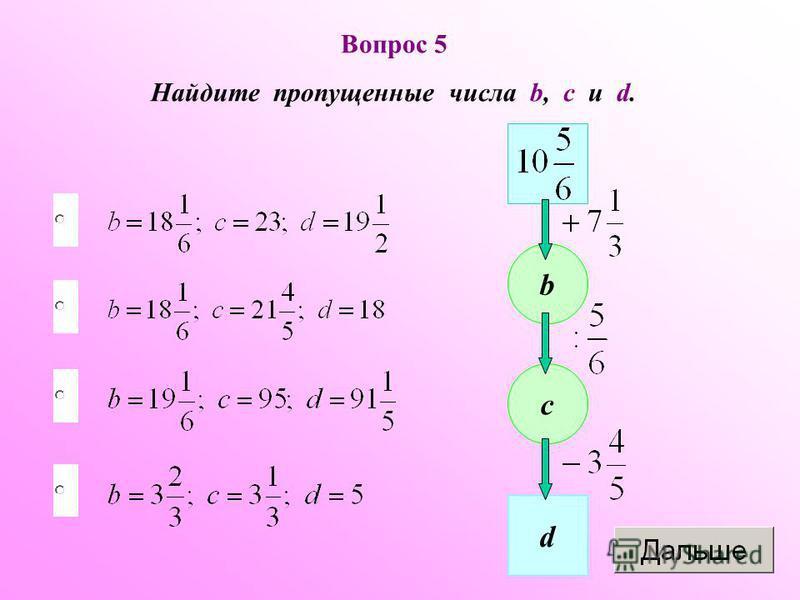 Вопрос 5 Найдите пропущенные числа b, c u d. b c d