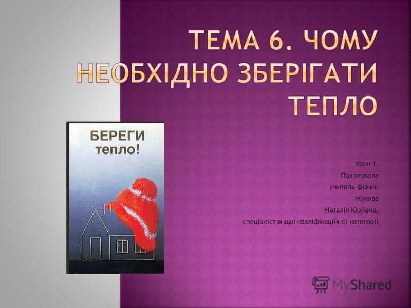 Урок 1. Підготувала учитель фізики Жукова Наталія Юріївна, спеціаліст вищої кваліфікаційної категорії
