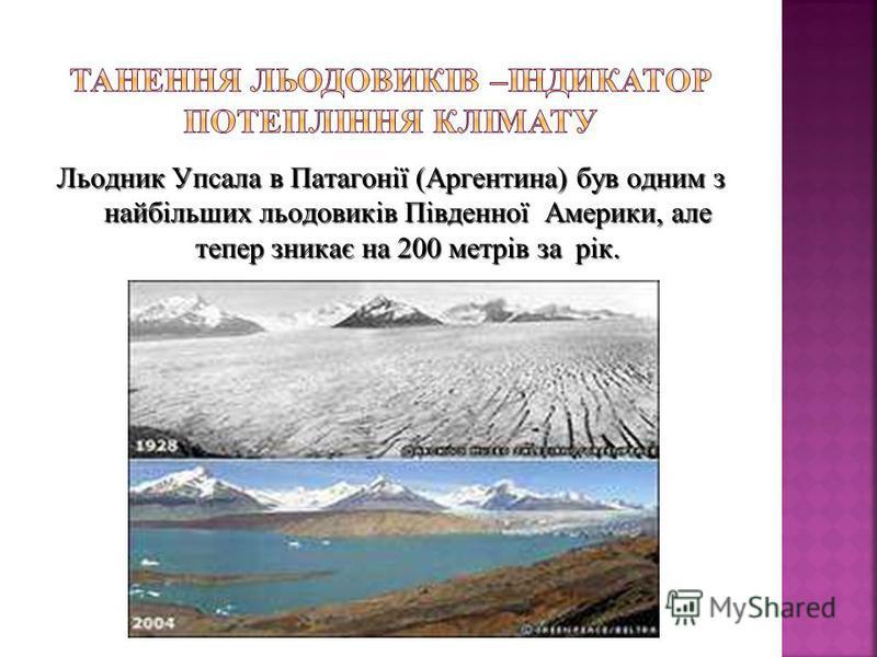 Льодник Упсала в Патагонії (Аргентина) був одним з найбільших льодовиків Південної Америки, але тепер зникає на 200 метрів за рік.