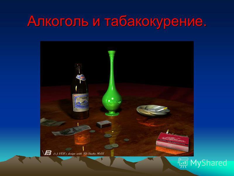 Алкоголь и табакокурение.