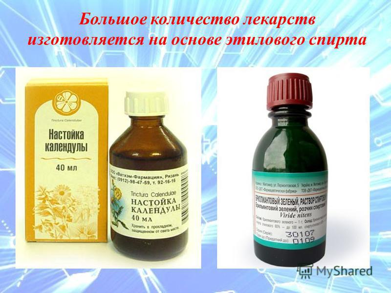 Большое количество лекарств изготовляется на основе этилового спирта