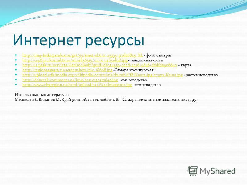 Интернет ресурсы http://img-fotki.yandex.ru/get/55/smet-el.6/0_25335_97de68e5_XL - фото Самары http://img-fotki.yandex.ru/get/55/smet-el.6/0_25335_97de68e5_XL http://cs9832.vkontakte.ru/u104856515/-14/x_c4b51d9d.jpg - национальности http://cs9832.vko