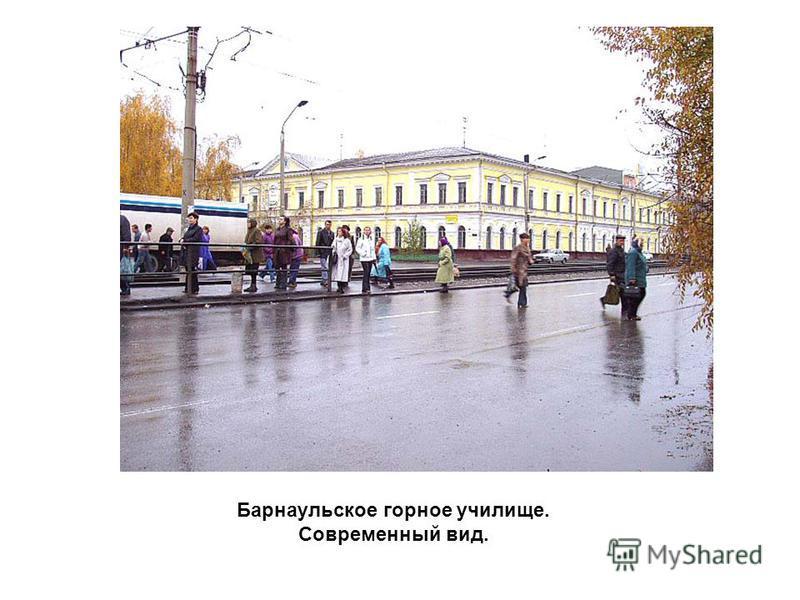 Барнаульское горное училище. Современный вид.