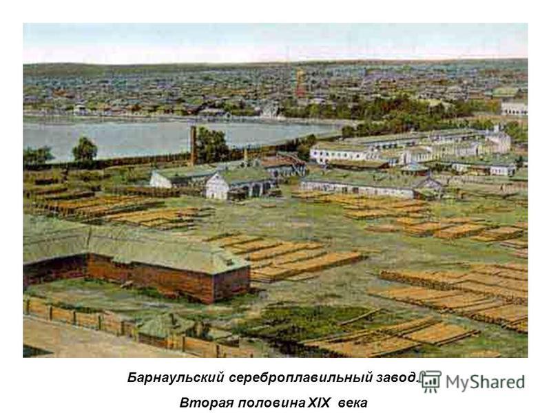 Барнаульский сереброплавильный завод. Вторая половина XIX века